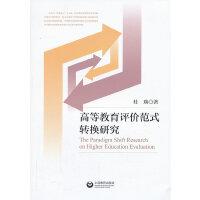 高等教育评价范式转换研究