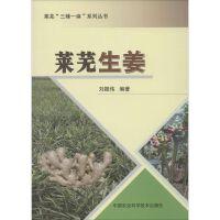 莱芜生姜 无 9787511614193 中国农业科学技术出版社【直发】 达额立减 闪电发货 80%城市次日达!