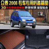 众泰2008专车专用尾箱后备箱垫子 改装脚垫配件