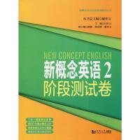 新概念英语2阶段测试卷 同济大学出版社