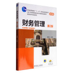 财务管理(第2版)/高职高专规划教材