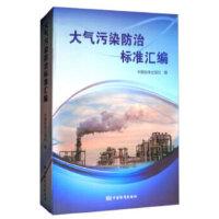 9787506686976-空气净化器国家标准汇编(mm)/ 中国标准出版社 / 中国标准出版社