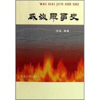 【新书店正版】威海军事史(1200-1949年10月),田荣,山东大学出版社9787560729749