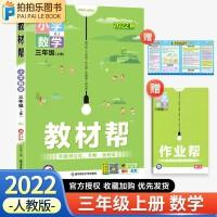 教材帮三年级上册数学人教版2021秋新版小学教材解读
