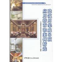 H-56-建筑用集成吊顶应用指南和案例精选9787516003381装饰装修协会天花吊顶材料分会中国建材工业出版社