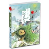感恩系列 白毛龟 绿毛龟