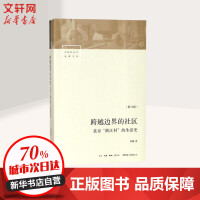 """跨越边界的社区:北京""""浙江村""""的生活史(修订版) 项飙 著"""