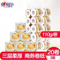 心相印卷纸商务用纸卷筒纸恒金系列BT110卫生纸110g家用厕纸20卷