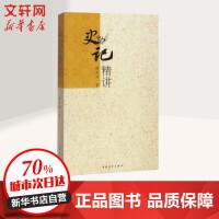 史记精讲/韩兆琦 中国青年出版社