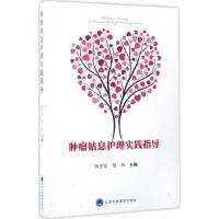 肿瘤姑息护理实践指导 陆宇晗,陈钒 主编