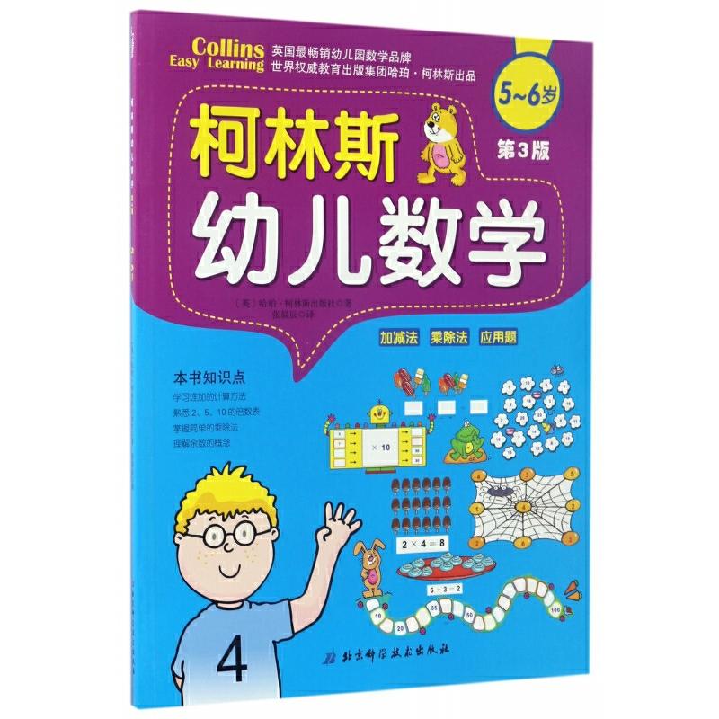 柯林斯幼儿数学(5-6岁第3版)