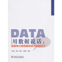 【二手九成新】用数据说话:迎接电力营销服务的大数据时代 9787512354944 中国电力出版社