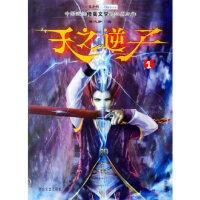 【新书店正版】天之逆子1,翼之梦,大众文艺出版社9787801719621
