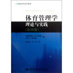 正版-H-体育管理学理论与实践 [美] 弗朗西斯J.布里奇斯,李比L.洛克摩,蔡楚元,冯岩 9787562528678