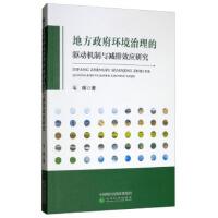 送书签~9787521802917-地方政府环境治理的驱动机制与减排效应研究(pw)/ 毛晖 / 经济科学出版社