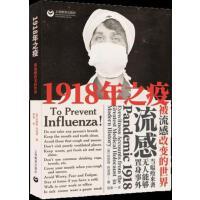 1918年之疫:被流感改�的世界 正版 [英] 9787544497695 上海教育出版社