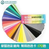 家居色彩意象 室内设计流行色色卡 常用色170 国际标准色卡室内装饰装修色卡设计师专用配色RGB色值参考室内设计参考色卡