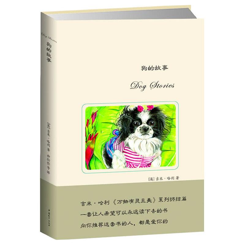 狗的故事 畅销全球30年的自然写作经典《万物有灵且美》系列终结篇。吉米o哈利精装水彩珍藏版故事集,感受恬静的田园牧歌,送给所有热爱生命、热爱自然的人