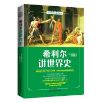 """希利尔讲世界史(高清彩色插图版)(权威翻译,制作精美,本书入选""""影响中国孩子一生的十大图书""""。被翻译成二十多种语言,全"""