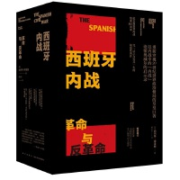 西班牙内战:革命与反革命(全二册)(精装)