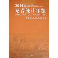 龙岩统计年鉴2014 龙岩市统计局