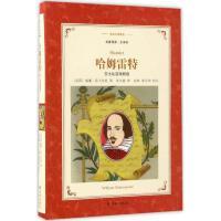 哈姆雷特:莎士比亚戏剧选(名家导读・全译本) (英)威廉・莎士比亚(William Shakespeare) 著;朱生