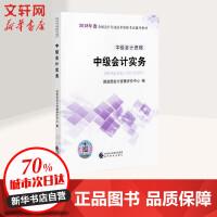 中级会计实务 财政部会计资格评价中心