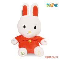 新华书店正版 顶乘TH 希望城智能学习娃娃 智能对话故事机-MQM01启蒙篇 包邮