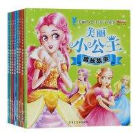 美丽小公主子故事书全套8本 带拼音的儿童故事书绘本 培养女孩完美品质书 彩图注音