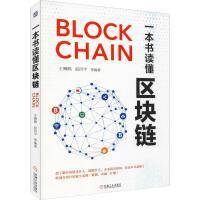 一本书读懂区块链 机械工业出版社