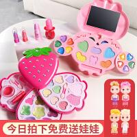 儿童化妆品玩具安全无毒小女孩过家家仿真公主宝宝彩妆盒套装礼物