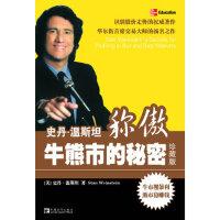 【新书店正版】史丹 温斯坦称傲牛熊市的秘密(珍藏版),杰克・潘考夫斯基,中国青年出版社9787500680819