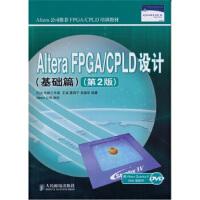 [二手旧书9成新]Altera FPGA/CPLD设计(基础篇)(第2版)(附光盘1张),EDA先锋工作室,王诚,蔡海