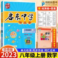 启东中学作业本八年级上册数学 华师版