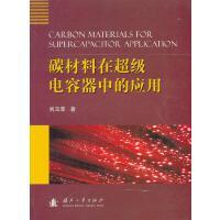 碳材料在超��容器中的��用 �⒂�s 9787118084252 ��防工�I出版社