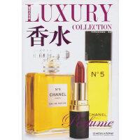 奢侈品宝典-香水