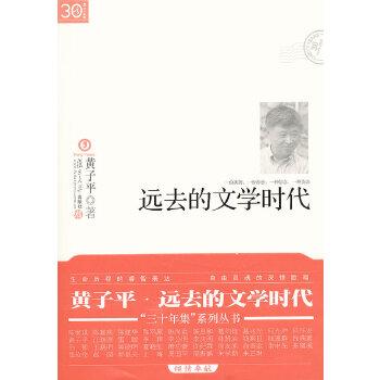 远去的文学时代(pdf+txt+epub+azw3+mobi电子书在线阅读下载)