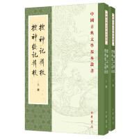 搜神记辑校 搜神后记辑校(中国古典文学基本丛书・全2册)