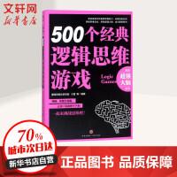 (ZZ)500个经典逻辑思维游戏 天地出版社