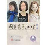 2017鼓励教学 国美色彩头像 第2季 水粉色彩头像范画步骤示范画面塑造解析 中国美术学院出版社