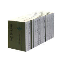 读史方舆纪要 中华书局