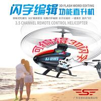 儿童玩具合金耐摔遥控飞机战斗机充电直升机