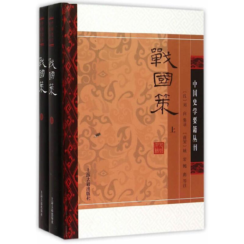 战国策 (汉)刘向 集录,(南宋)姚宏,鲍彪 等注 上海古籍出版社 9787532576050 正版书籍!好评联系客服有优惠!谢谢!