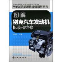 汽车发动机拆装维修图解系列--图解别克汽车发动机拆装和维修 姚科业 化学工业出版社
