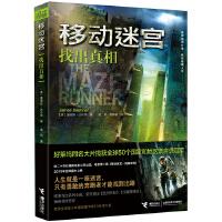 移动迷宫:找出真相 [美]达什纳 ,袁异,黄静雅 接力出版社