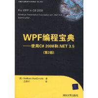 【新书店正版】WPF编程宝典――使用C# 2008和 NET 3 5,(美)麦克唐纳,王德才,清华大学出版社97873