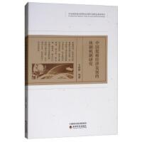 中国低碳经济发展的体制机制研究 9787521801200 王君彩 经济科学出版社