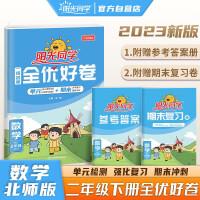 阳光同学全优好卷二年级下册数学同步试卷北师版 2021春新版