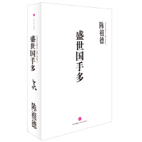 中国围棋古谱精解大系第四辑国手风范 14:盛世国手多