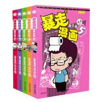 暴走漫画精选集1-5(套装共5册)